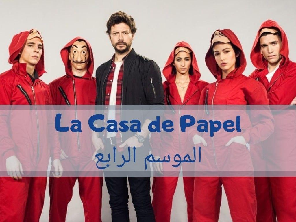 مسلسل La Casa De Papel الموسم الرابع Movie Posters Movies Poster