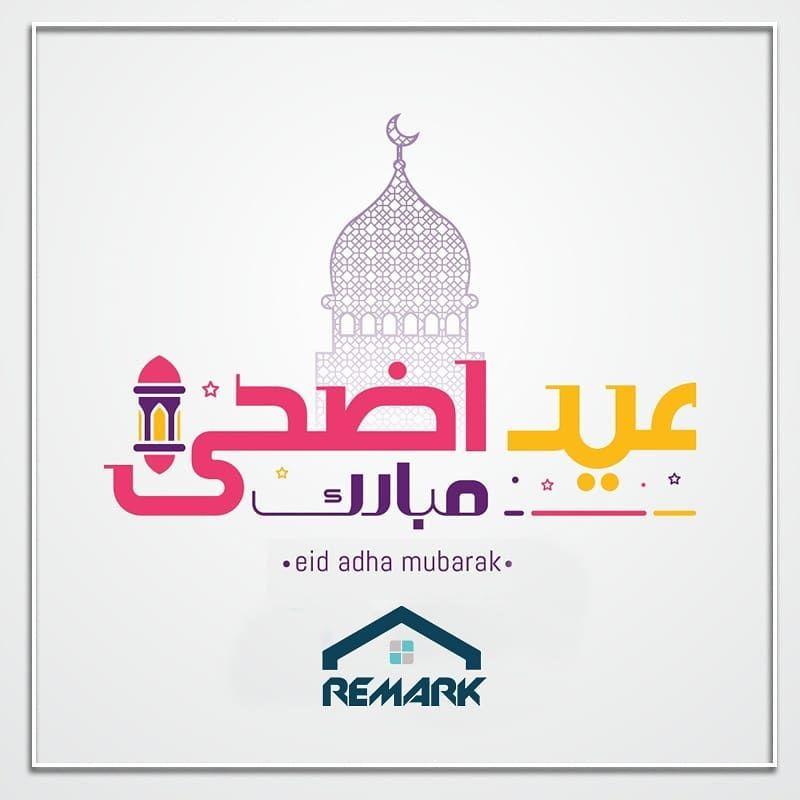 كل عيد و انتم طيبين و ينعاد عليكم Contact Us On 03763433 Remark Renovation Design Construction Woodhouse Consulting Eid Adha Mubarak Adha Mubarak Eid