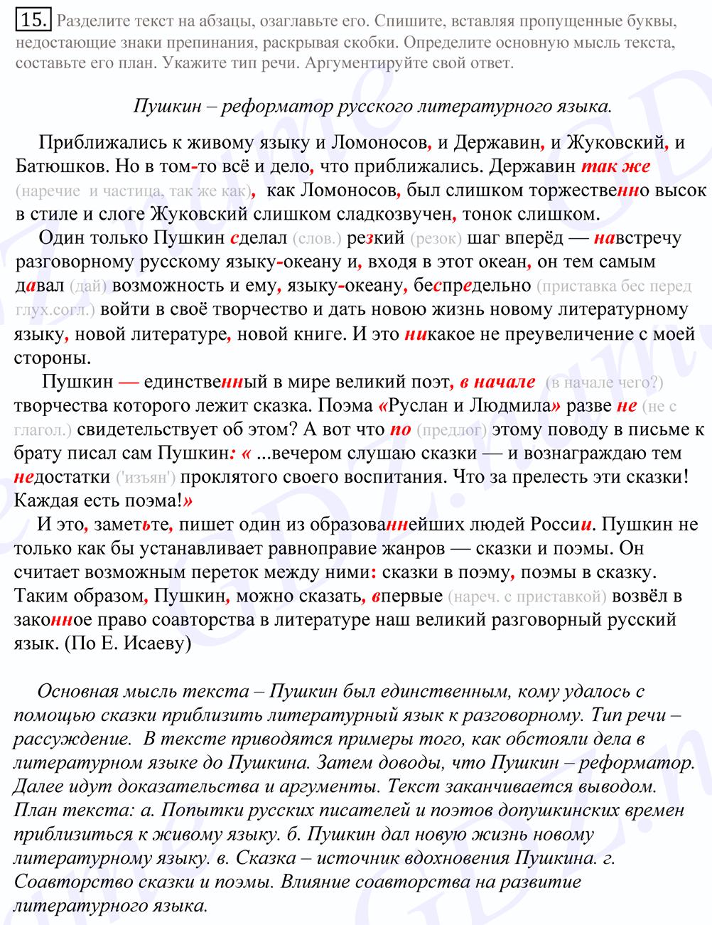 Гдз домашние задания для 5 11 классов spishy ru