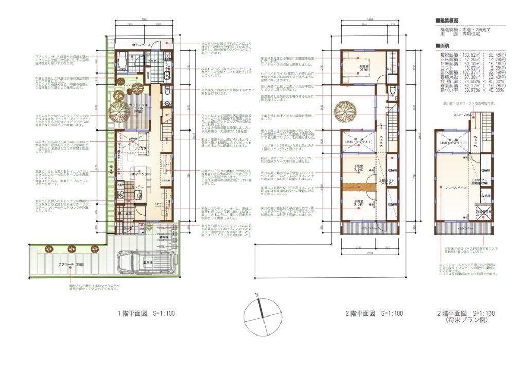 中庭のある家 間取り 断面 注文住宅 高級住宅 建築家住宅