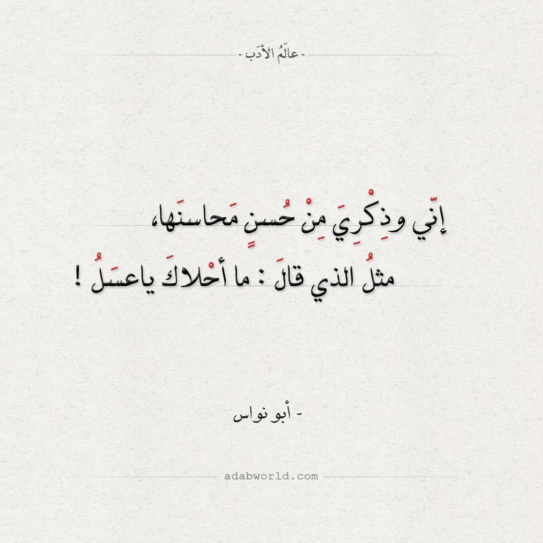 شعر أبو نواس إني وذكري من حسن محاسنها عالم الأدب Islamic Quotes Words Quotes Arabic Quotes