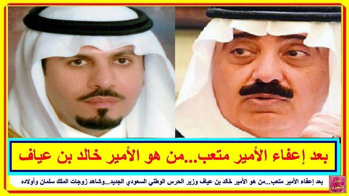 بعد إعفاء الأمير متعب بن عبدالله من هو الأمير خالد بن عياف وزير الحرس الوطني السعودي الجديد وشاهد زوجات الملك سلمان وأولاده Baseball Cards Baseball Sports