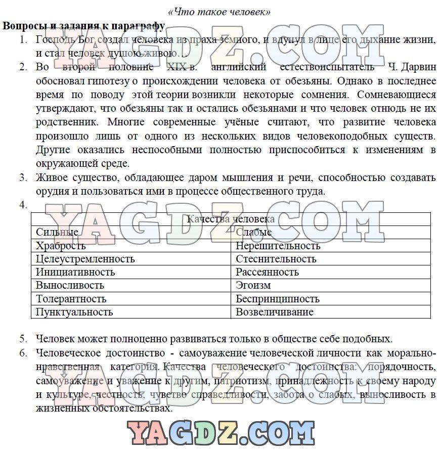 решебник по русской литературе 5 класс мушинская перевозная каратай 1 часть