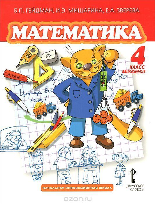 Домашнее задание 4 класс математика гейдман