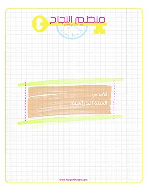 N E Z A R I A R T منظم النجاح للإستعداد للمراجعة والإختبارات Planner Paper Blog Posts Planner
