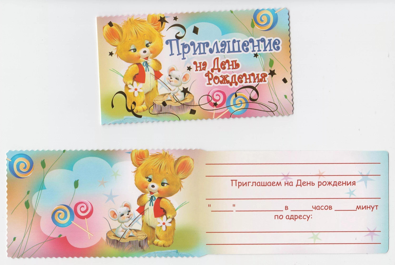 Шаблоны приглашения на день рождения распечатать, костром открытка для