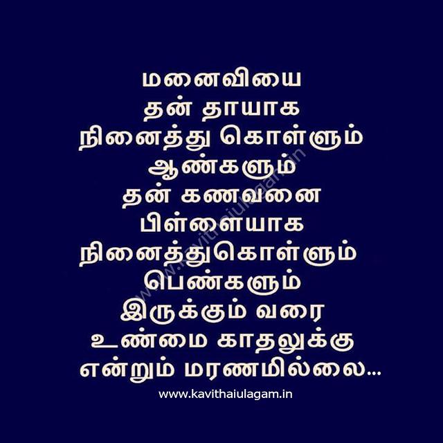 Tamil Kavithai ~ Kavithaigal