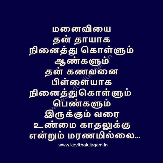 Tamil Muslim Imaan Quotes: Tamil Kavithai ~ Kavithaigal