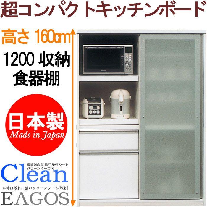 食器棚 高さ160cm 日本製 国産 超ロータイプ 食器棚 幅120cm 高さ