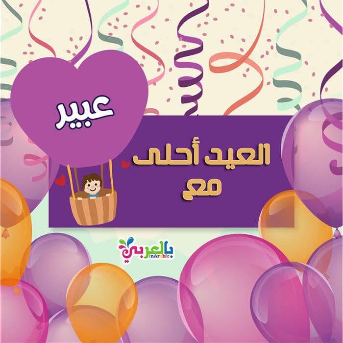 صور العيد جديدة اجمل خلفيات العيد مع اسماء العيد احلى مع بالعربي نتعلم Eid Card Designs Ramadan Kareem Decoration Happy Eid
