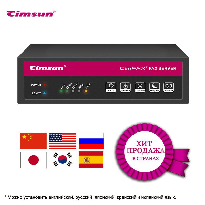CimFAX H5S Fax Server Fax2email V 34 Fax from PC to Fax