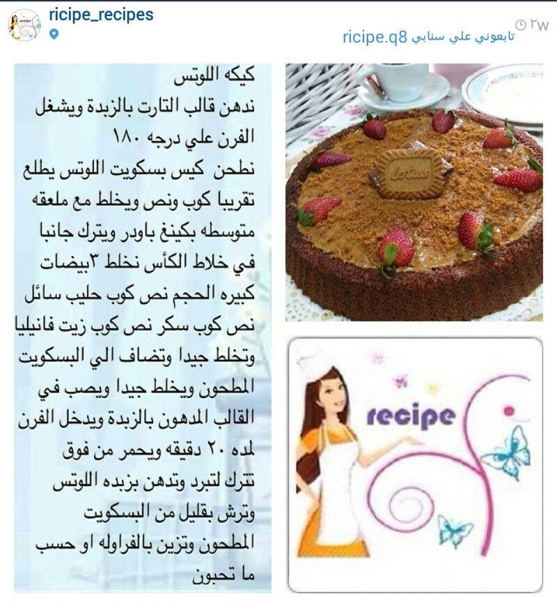 كيكة اللوتس Recipes Dessert Recipes Arabic Sweets