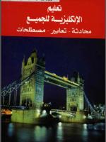 تعلم اللغة الانجليزية Pdf 2019 تحميل كتب Pdf مجانا يحتوي كتاب تعلم اللغة الانجليزية للعام 2019 على عدة إضافات جديدة حيث يمكنك من Books Tower Bridge English