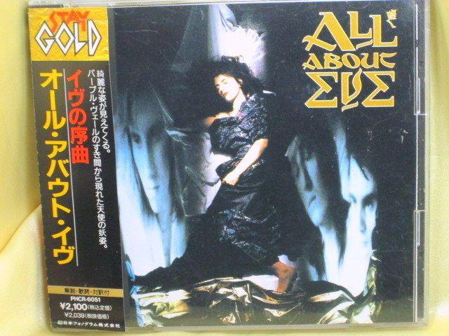 CD/Japan- ALL ABOUT EVE s/t w/OBI RARE EARLY 1991 PHCR-6051 #GothicRockAlternativeRock