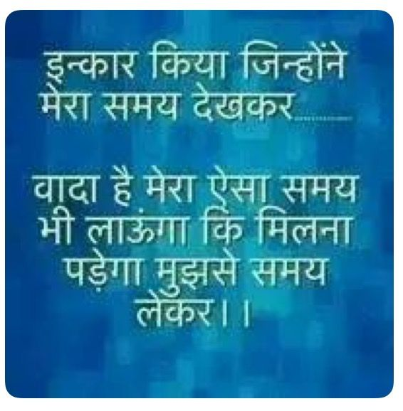 Pin By Raj Keshwala On 4 Hindi Quotes Hindi Qoutes Hindi Words