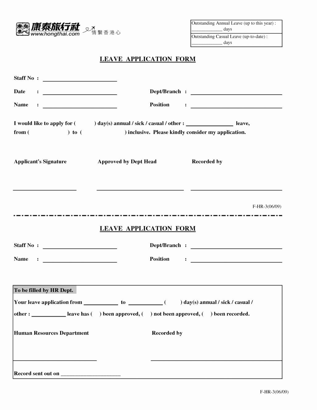 Design Request Form Template New 10 Employee Leave Form Application Form Official Letter Format Annual Leave