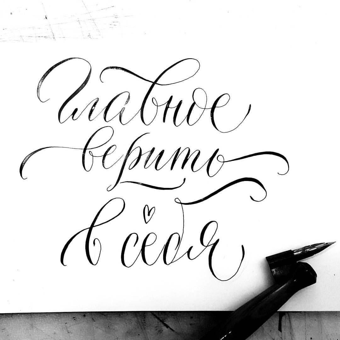 Glavnoe Verit V Sebya Kirillica Tipografika Lettering Kirillica Nadpis Na Russkom Kalligrafiya Lettering Anna Suvorova Nadpisi Sluchajnye Citaty Citaty
