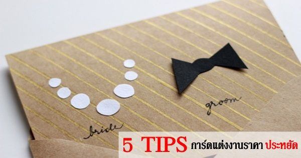 5 เคล็ดลับ DIY การ์ดแต่งงานสวยโดนใจไม่เปลืองเงิน - natchajewelry : Inspired by LnwShop.com