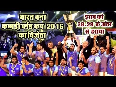India Beat Iran 38 29 To Win 2016 Kabaddi World Cup Kabaddi World Cup World Cup World