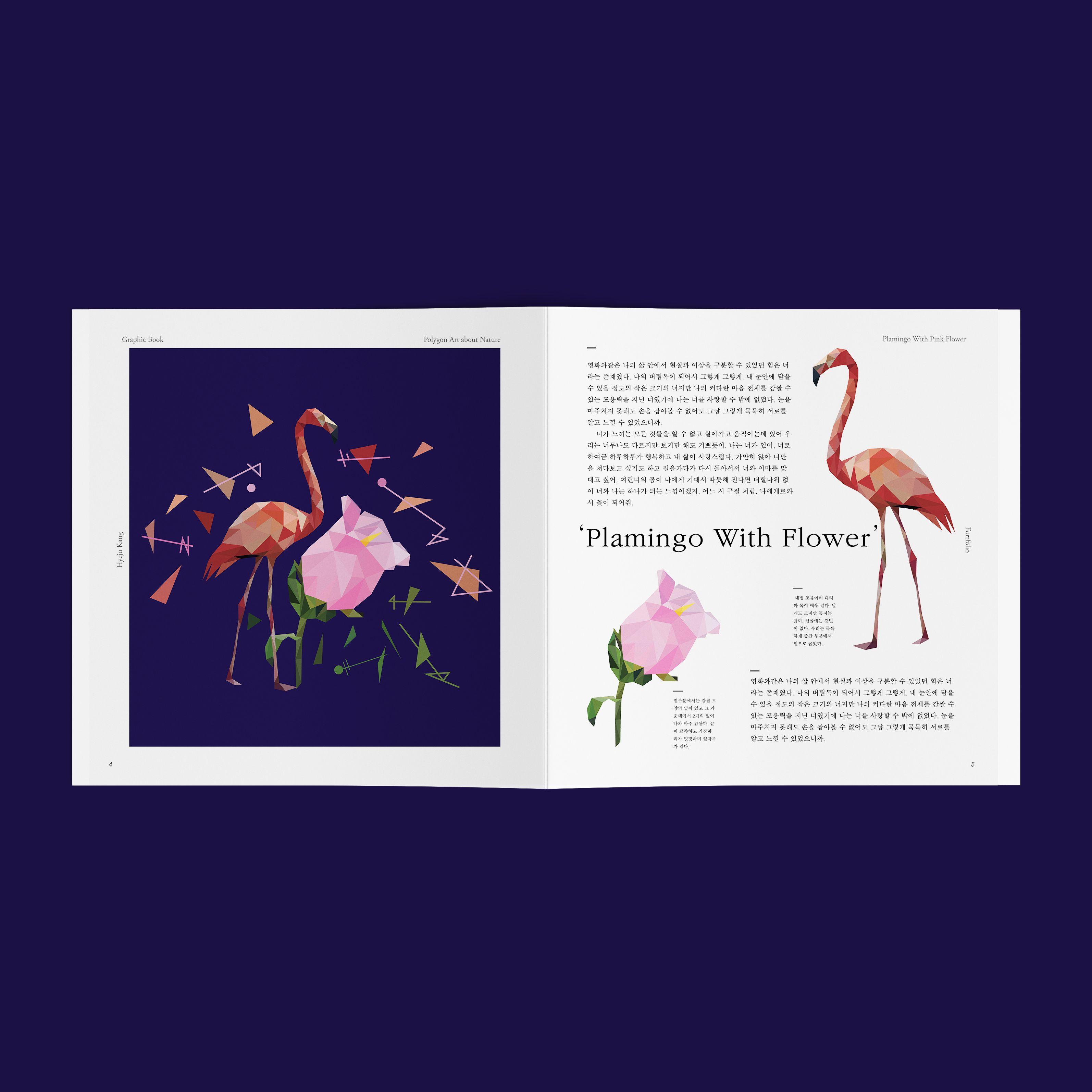 portfolio/brochure/magazine/poligon art/flamingo/flower/editorial design/book design
