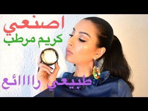 Diy وصفة كريم مرطب للجسم لا جفاف بعد اليوم Youtube Body Cream Youtube Body