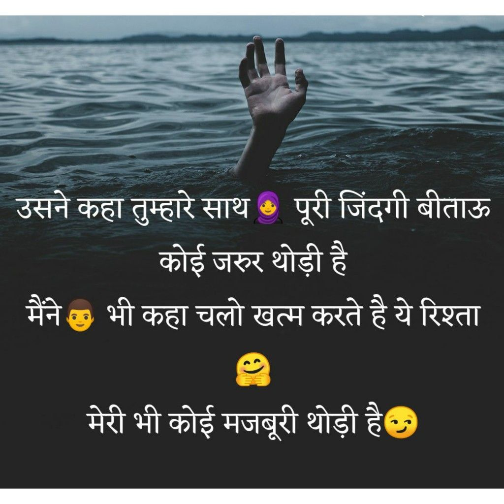 Attitude New Best Shayari Quotes Image Full Hd For