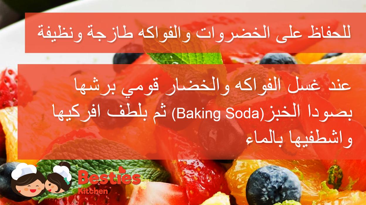 للحفاظ على الخضروات والفواكة طازجة ونظيفة Snacks Cooking Snack Recipes