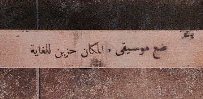 تويتر إرم Aram 404 Meaningful Tattoo Quotes Arabic Tattoo Quotes Arabic Quotes