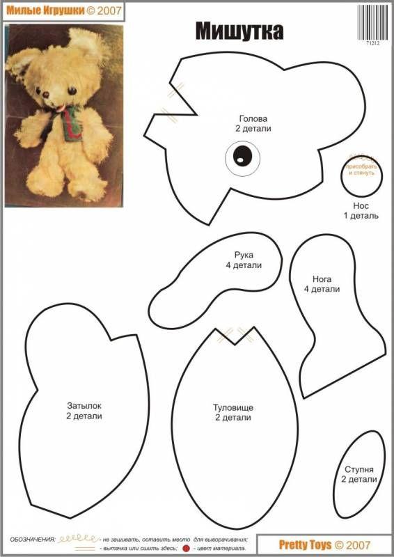 Мишутка | Patrones muñecos | Pinterest | Muñecos de peluche, Osos y ...