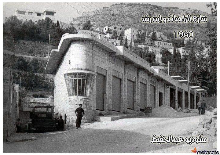 نابلس أول طلعة الراهبات شارع ابن رشد Palestine Outdoor Snow