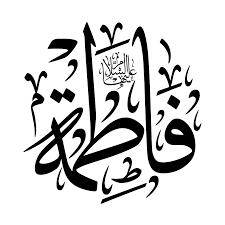 نتيجة بحث الصور عن فاطمة بالخط العربي Art Quran Names