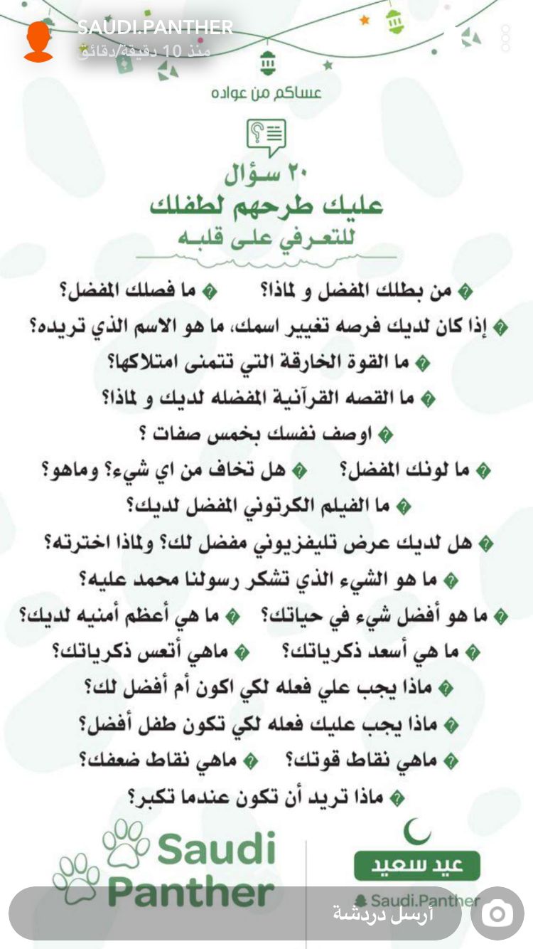 Pin By Ghalia On تربية خاصة Baby Education Kids Behavior Islamic Kids Activities