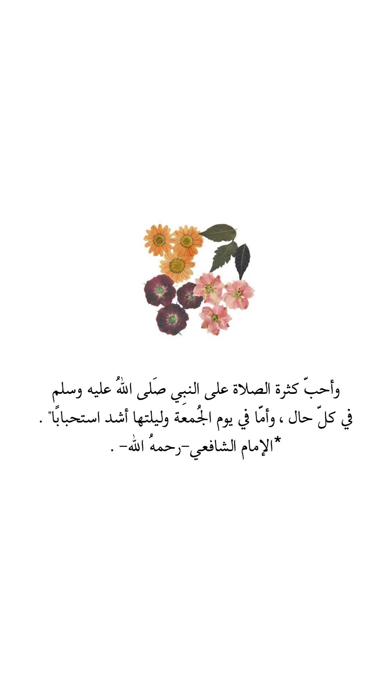 اللهم صل وسلم وبارك على سيدنا محمد وعلى آله وصحبه أجمعين Islamic Quotes Quran Islamic Quotes Quran Quotes Inspirational