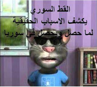 حكايا القط السوري حقيقة ما حصل ويحصل في سوريا على لسان الولايات المت Round Sunglass Men Mens Sunglasses Round Sunglasses