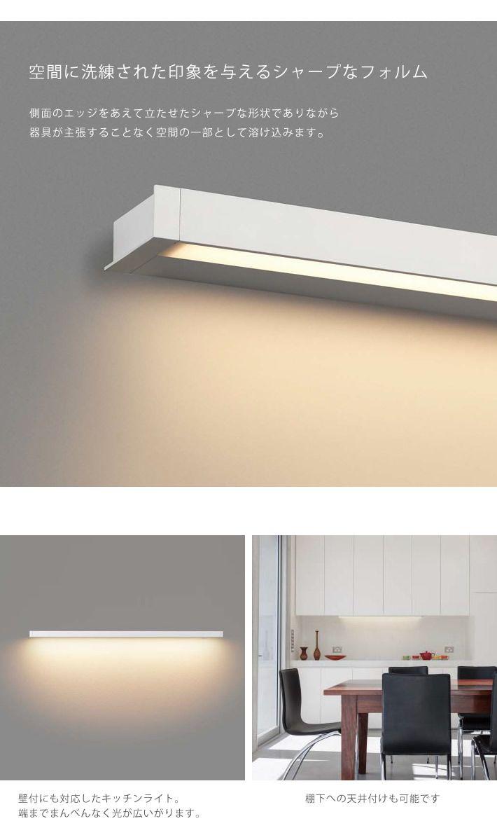 キッチンライト626mm 60w相当 電球色 天付 壁付兼用型 照明