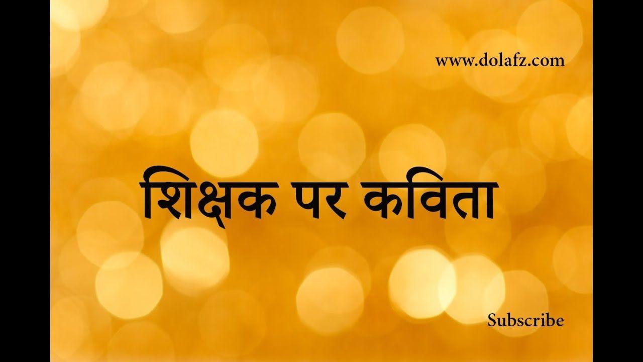 श क षक द वस पर कव त Hindi Poem On Teacher By Priyanka Pathak In 2020 Hindi Poems On Teachers Poem For Teachers Day Teacher Poems