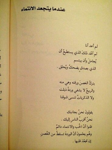 لم اعد انا Words Quotes Talking Quotes Book Quotes