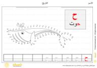 توصيل النقاط حوت حرف الحاء Match Numbers مع كتابة الحروف للاطفال الصغار In 2021 Symbols Letters Art