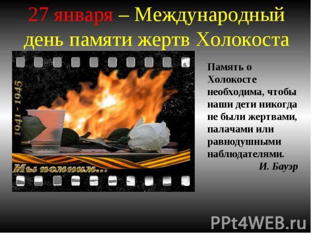 Картинки по запросу картинки ко дню памяти жертв холокоста в украине