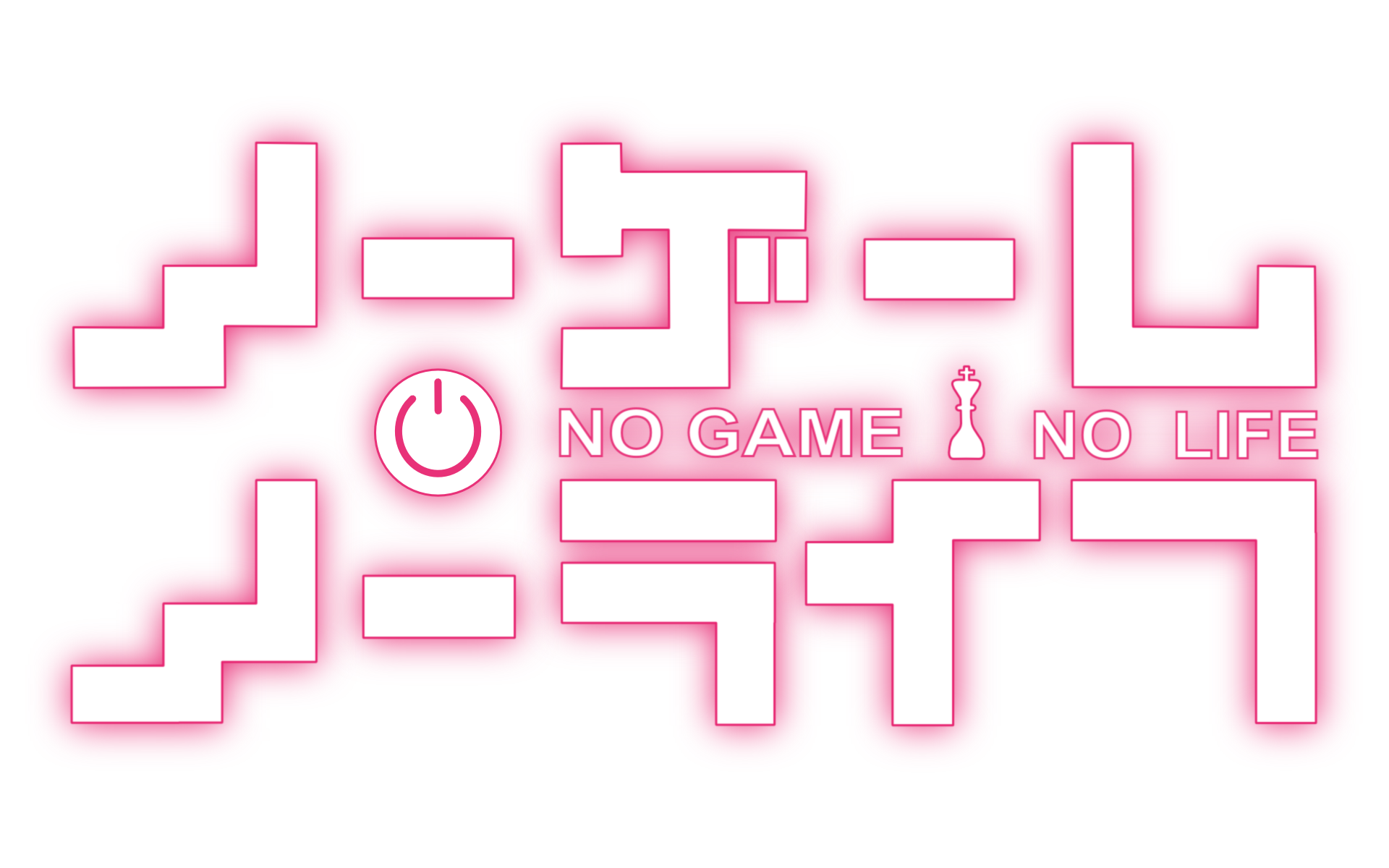 Pin By Duna Gonzalvez On No Game No Life Games Life Logo