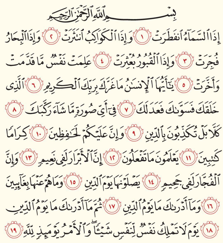 كنوز التراث الإسلامي On Instagram تفسير سورة الانفطار ١ إ ذ ا الس م اء انف ط ر ت تشققت لنزول الملائكة ٢ و إ ذ ا ال ك و اك Bullet Journal Quran Oyo