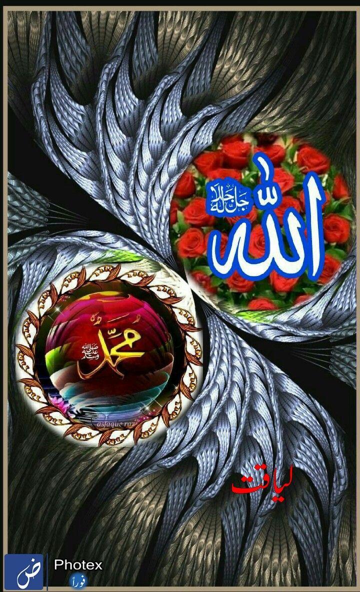 Ide oleh Liaqat Ali pada Islamic images Kaligrafi islam