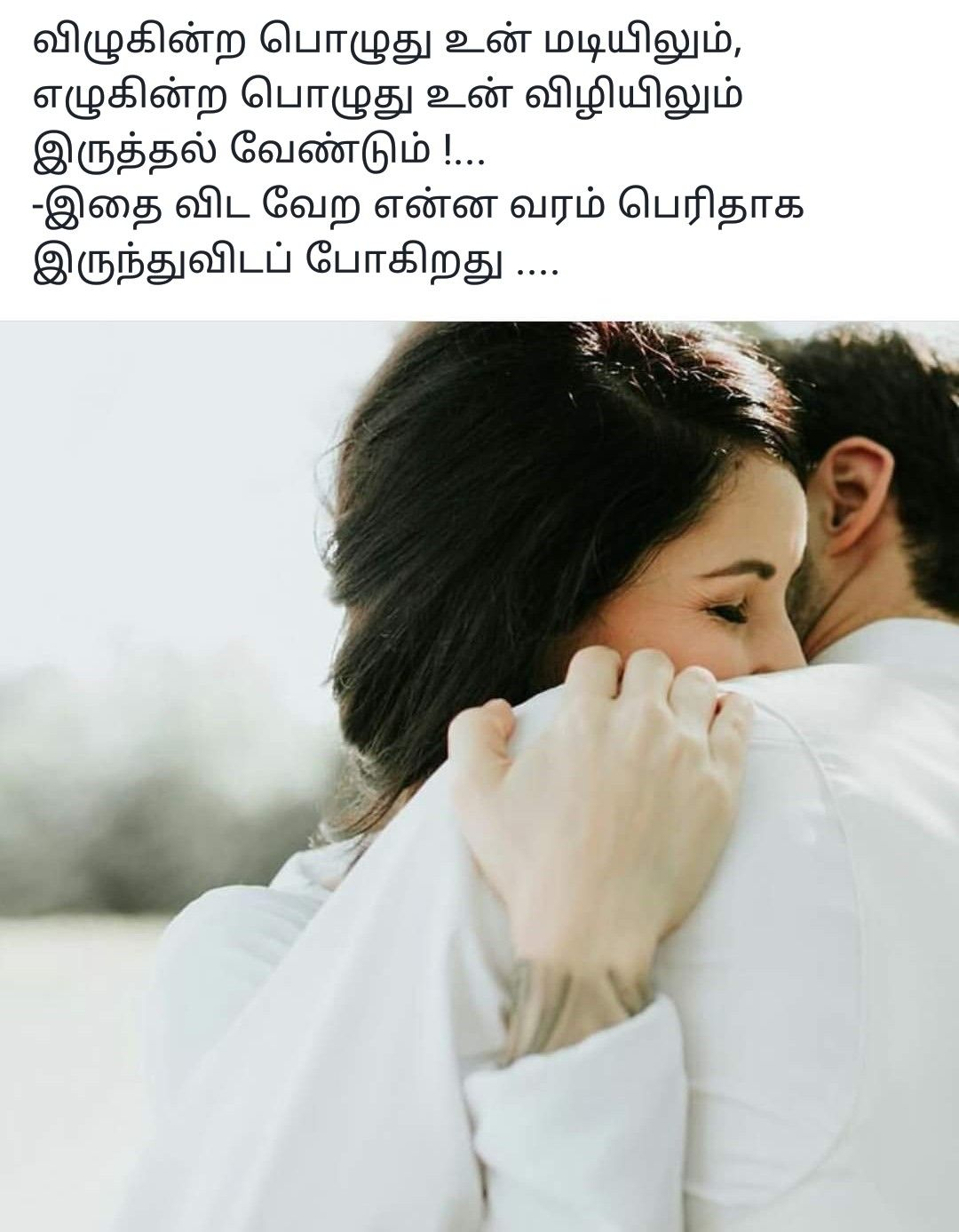 Pin By Bhuvana Jayakumar On Tamil Quotes Love Picture Quotes Love Husband Quotes Good Thoughts Quotes