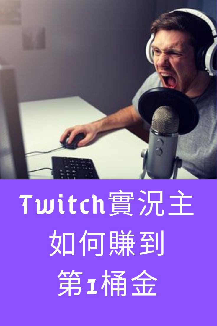 Twitch實況主如何賺到第1桶金   Twitch