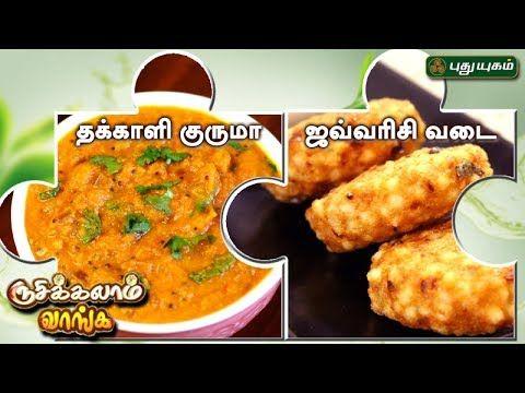 rusikkalam vanga 15052017 food forumfinder Image collections