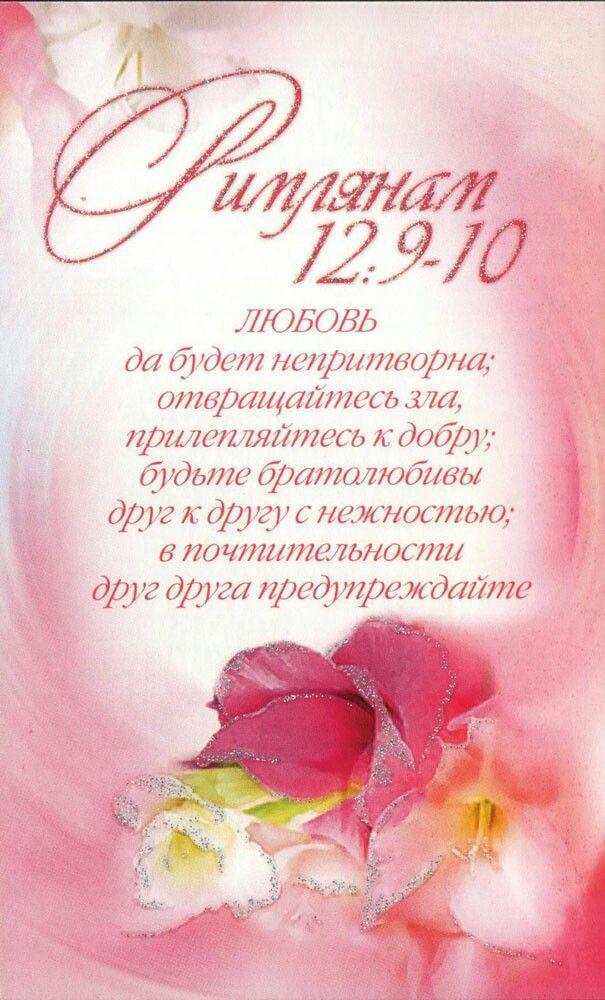 приветствовать сайт открытки с библии организациях