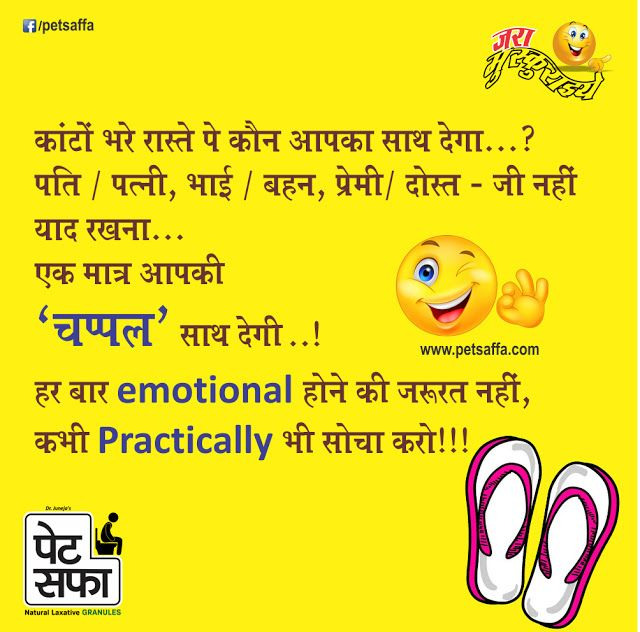 Funny Humour Quotes In Hindi Manny Quote