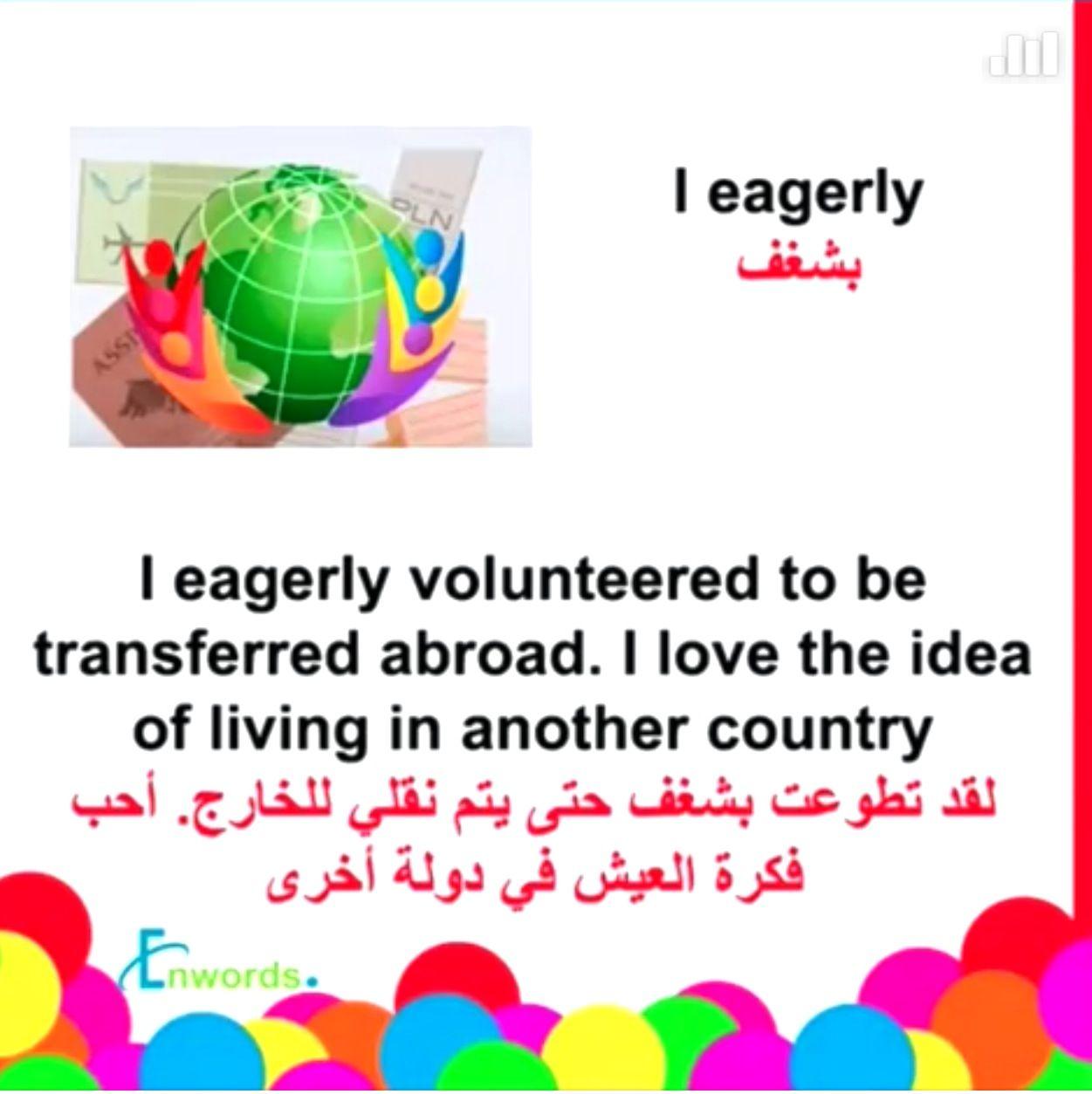 تعلم كلمات اللغة الانجليزية معناenwords English Prepositions English Language Learning Learning Arabic