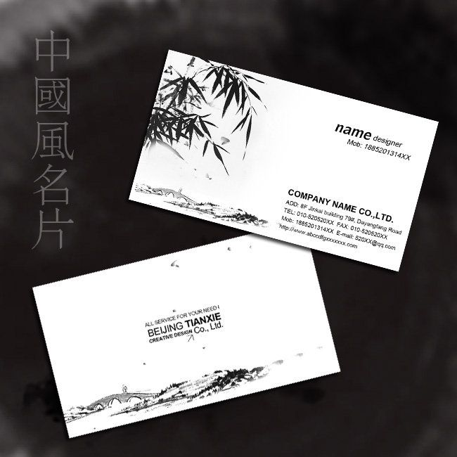 Classical business card Chinese ink business card ink business - name card