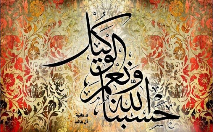 حسبنا الله Islamic Art Calligraphy Islamic Art Arabic Art